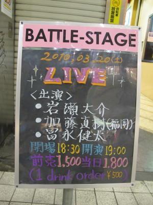 battlestage1003%20%285%29.JPG