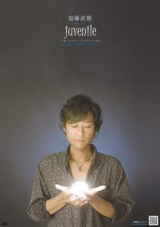 katonaoki_poster_090712001.jpg